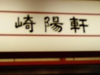 横浜駅 崎陽軒のシュウマイ