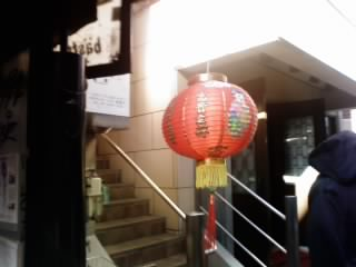 台湾料理 千 原宿3
