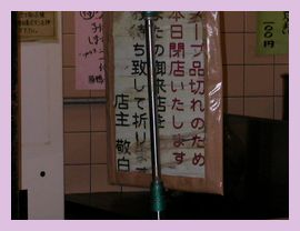 東京で美味しいラーメンの多賀野